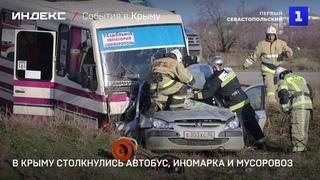 В Крыму столкнулись автобус, иномарка и мусоровоз