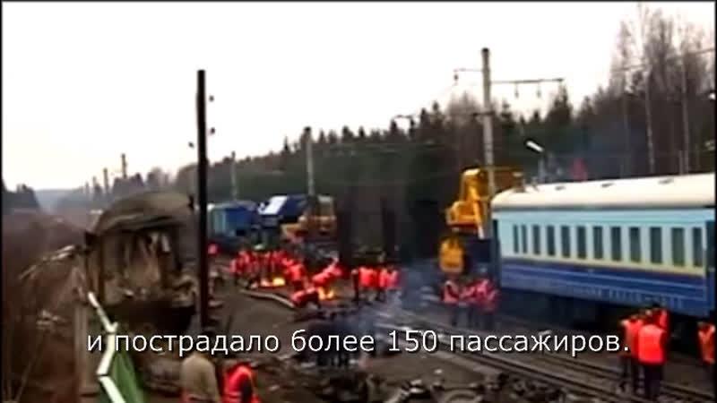 Работа санитарной авиации на месте крушения Невского экспресса