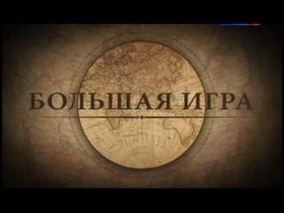 Большая игра. Документальный фильм Андрея Медведева