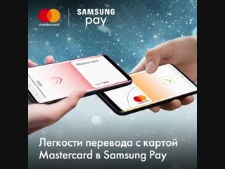 Samsung pay | легкости перевода