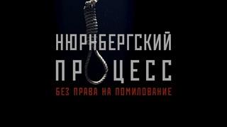 Документальный проект «Нюрнбергский процесс. Без права на помилование»