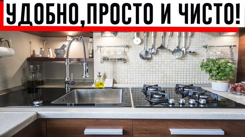 Забыла что такое грязная кухня Рассказываю свои 3 секрета содержания кухни в чистоте и порядке