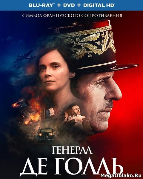 Генерал Де Голль / De Gaulle (2020/BDRip/HDRip)