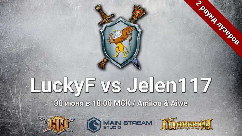 СНГ онлайн LuckyF Jelen117 2 раунд лузеров Amiloo Aiwe