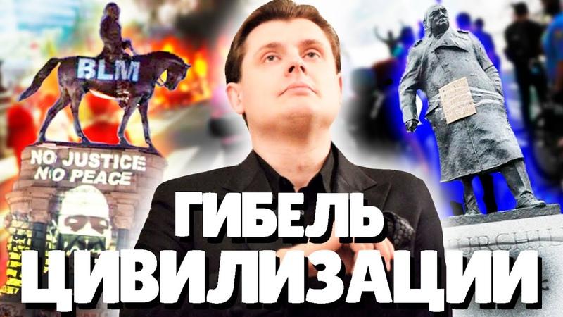 Евгений Понасенков про гибель Цивилизации