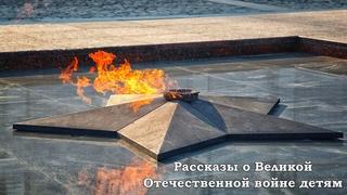 Сборник | Рассказы о Великой Отечественной войне для детей | К 9 мая