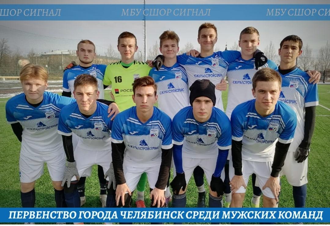 Сигнал-1 Челябинск 2020