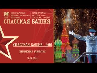 Церемония закрытия Фестиваля Спасская башня-2016
