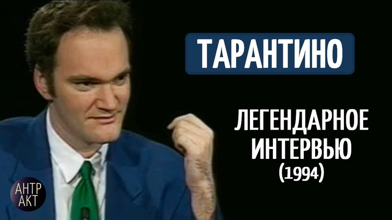 ТАРАНТИНО Легендарное интервью 1994