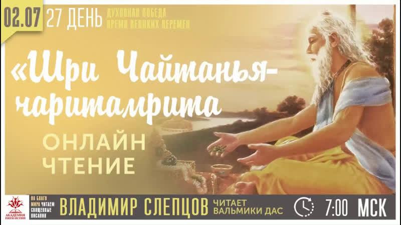 ВРЕМЯ ВЕЛИКИХ ПЕРЕМЕН Владимир Слепцов 71 й эфир 02 07 2020 г