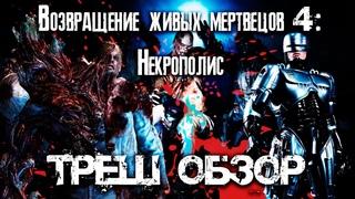 ТРЕШ ОБЗОР фильма Возвращение живых мертвецов 4: Некрополис (Necropolis)