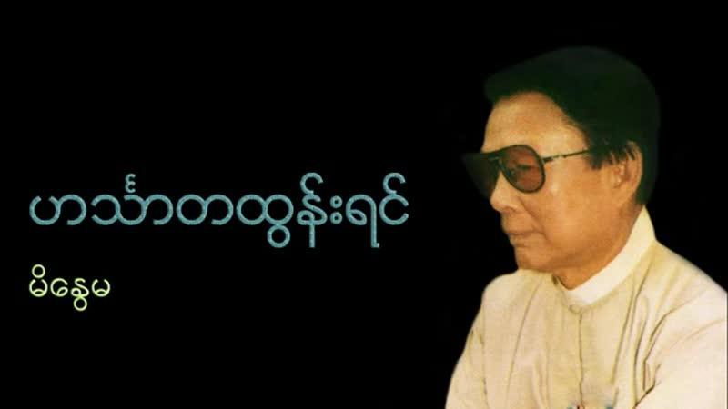 မိေႏြမ - ဟသၤာတထြန္းရင္ H Htun Yin @001 Winnkiya A Thay Album.mp4