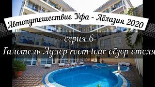 Автопутешествие из Уфы в Сочи Серия 6 Галотель Адлер room tour обзор отеля Сочи Адлер