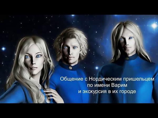 Исследование через гипноз Общение с Нордическим пришельцем по имени Варим и посещение их города