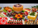 Меню на Новый год 2020! Готовлю 10 блюд на ПРАЗДНИЧНЫЙ СТОЛ Торт Салаты и Закуски