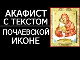 Акафист и молитва Почаевской иконе
