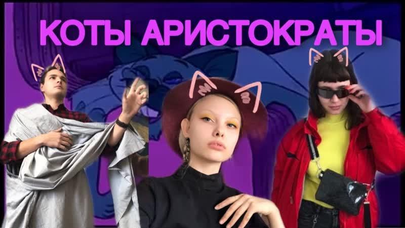 х ф Коты аристократы реж Джулианна Григонтино