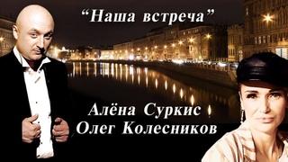 дуэт Алёна Суркис и Олег Колесников   Наша встреча  премьера 2020