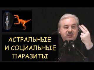 Н.Левашов: Есть ли связь между астральными и социальными паразитами?