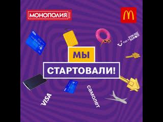Монополия 2021
