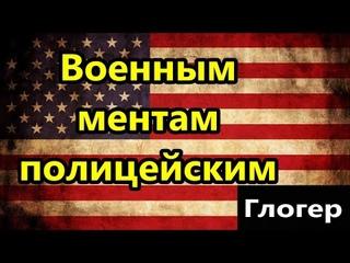 Ментам ,военным ,полицейским России США Европы Канады Австралии// Флорида Майами народ американцы