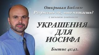«УКРАШЕНИЯ ДЛЯ ИОСИФА»  Быт.41:42  — В.Олийник