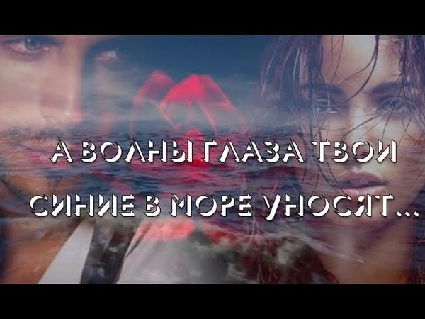 🎵Неповторимое исполнение! А ВОЛНЫ ГЛАЗА ТВОИ СИНИЕ В МОРЕ УНОСЯТ Александра Панкратова