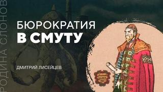 Бюрократия в Смуту. Дмитрий Лисейцев. Родина слонов № 102