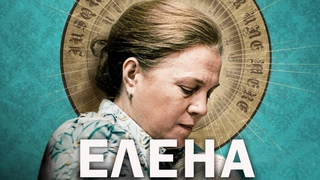 Елена фильм драма (2011)