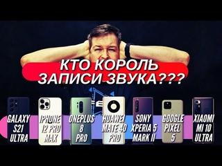 Запись звука с КОНЦЕРТА: S21 Ultra, 12 Pro Max, 1+8 Pro, Mate 40 Pro, Pixel 5, Xperia 5 II, 10 Ultra