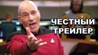 Честный трейлер   сериал «Звездный путь: Следующее поколение» / Star Trek: The Next Generation [rus]