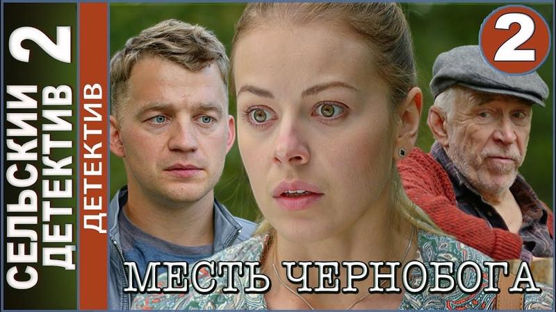 Сельский детектив 2. Месть Чернобога (2020). 2 серия. Детектив.