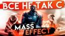 Все не так с Mass Effect Игрогрехи