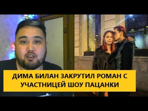 ДИМА БИЛАН ЗАКРУТИЛ РОМАН С УЧАСТНИЦЕЙ ШОУ ПАЦАНКИ АНАСТАСИЕЙ ПЕТРОВОЙ