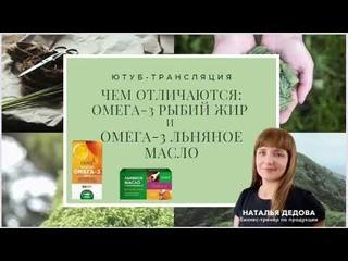 Чем же отличаются Омега 3 рыбий жир и Омега 3 льняное масло