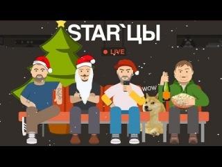 STAR'цы Live - Подводим итоги 2013 года