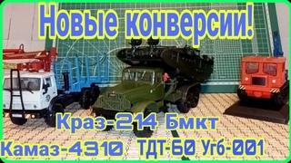 НОВЫЕ КОНВЕРСИИ МОДЕЛЕЙ! Краз-214 Бмкт, Камаз-4310 Лесовоз и ТДТ-60 Угб-001!