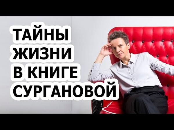 Светлана Сурганова новая книга Всё сначала тайны певицы были открыты фанатам