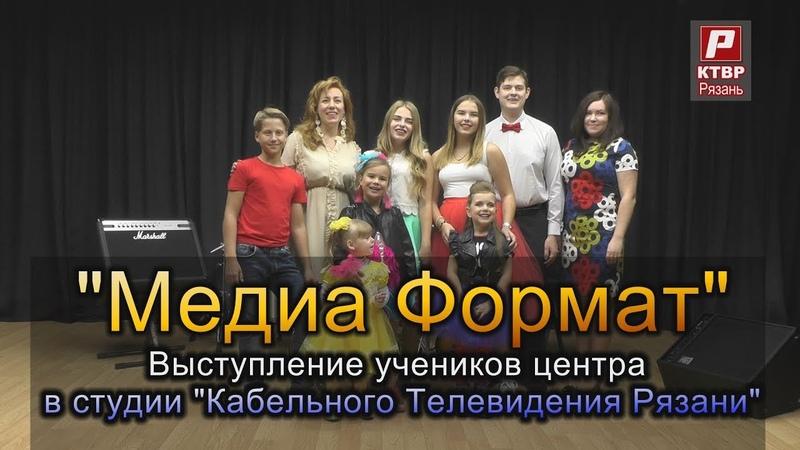 Выступление учеников центра Медиа Формат в студии КТВР