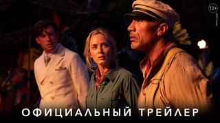 Круиз по джунглям — Второй трейлер